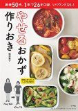 【金スマ】やせるおかず「エビチリ」のレシピ!作りおきダイエット!柳澤英子!【11月11日】 | ちむちゃんの気になること