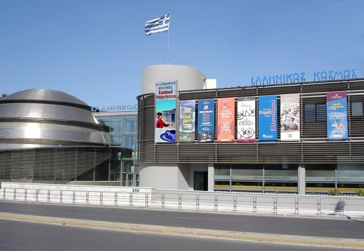 "Cultural Centre ""Hellenic Cosmos""   (http://www.hellenic-cosmos.gr)"