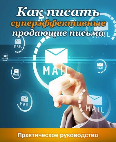 Бесплатная книга по emil-маркетингу. В данном руководстве рассказывается как вести свою рассылку так, чтобы она приносила максиальную прибыль. http://9win.ru/smpi  #ebook #free #infobusiness #internetmarketing #infobiz #инфобизнес