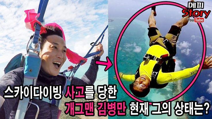 스카이다이빙 사고를 당한 개그맨 김병만 현재 그의 상태는?