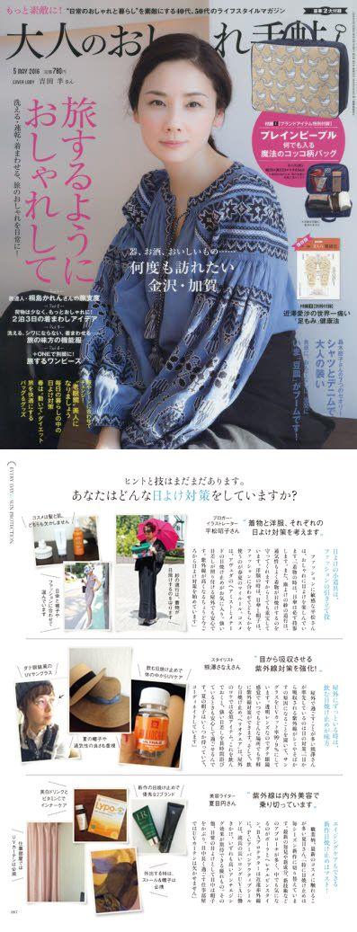 大人のおしゃれ手帖 April 2016 日よけ対策の取材をしていただきました。I was interviewed about the way of my sunshade.
