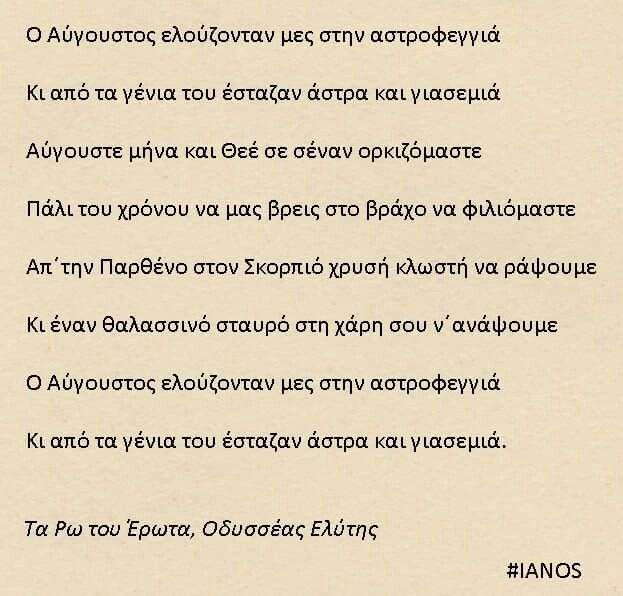 Αυγουστος - Οδυσσεας Ελυτης