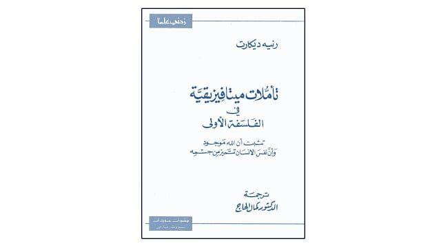 تحميل كتاب تأملات ميتافيزيقية في الفلسفة الأولى رونيه ديكارت Pdf فيلوكلوب
