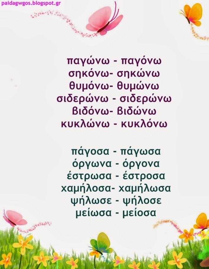 Άσκηση ορθογραφίας: Κύκλωσε το σωστό