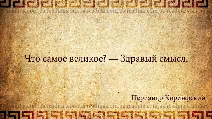афиризмы мудрецов и философов, периандр коринфский цитаты, великие изречения мудрецов, великие высказывания мудрецов, изречения семи мудрецов