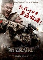 WOLF WARRIOR (2015) 720P WEBRIP SIDOFI.NET Wolf Warriors  Info:http://www.imdb.com/title/tt3540136/ Release Date: 6 April 2015 (China) Genre: Action | War Stars: Jacky Wu, Scott Adkins, Kevin Lee Quality: 720p WEBRip Encoder: SHQ@Ganool Source: 720P WEBRip X264 AAC-Mp4Ba Subtitle: English,Chinese (hardcoded)