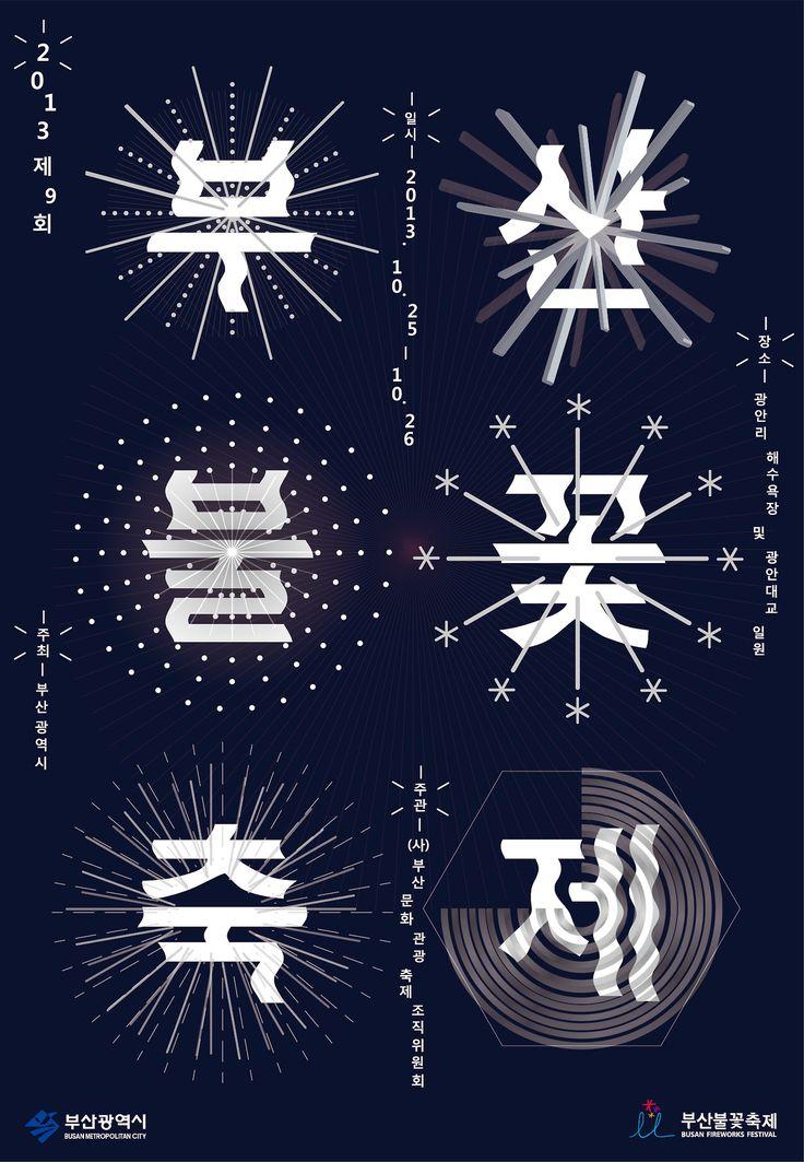 seaneo: cheoljun----------불꽂축제라는 글씨와 잘 어울리게 글자 하나하나를 불꽃이 터지는 모양으로 타이포한것이 너무 이쁘다.
