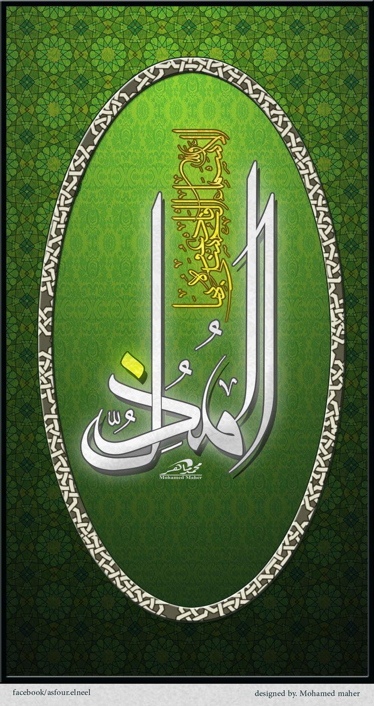 Al-Mudhill ~ The Humiliator