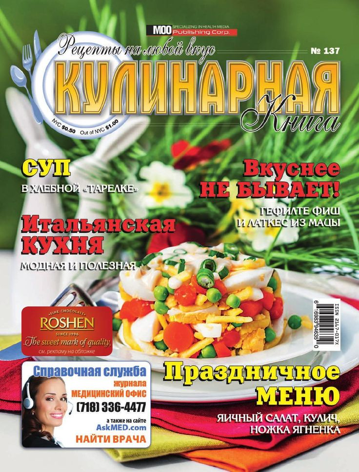 Culinary Book Magazine #137  Culinary Book Magazine is published by MOO Publishing Corp.