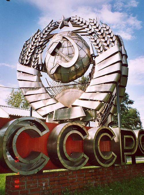 Cccp / Soviet ☭ CCCP