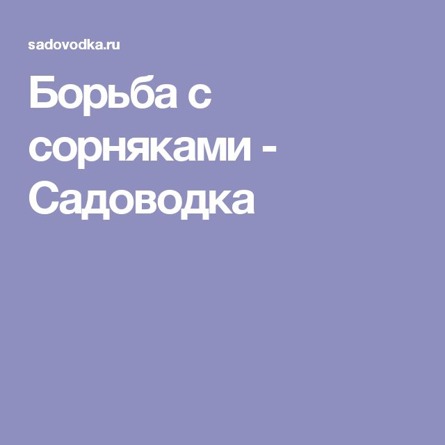 Борьба с сорняками - Садоводка