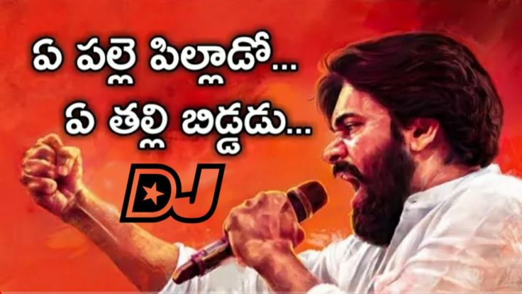 A Palle Pillado A Thalli Biddado Dj Mp3 Song Download Naa Songs Https Ift Tt 2w5lzz9 Dj Songs Mp3 Song Dj Mp3