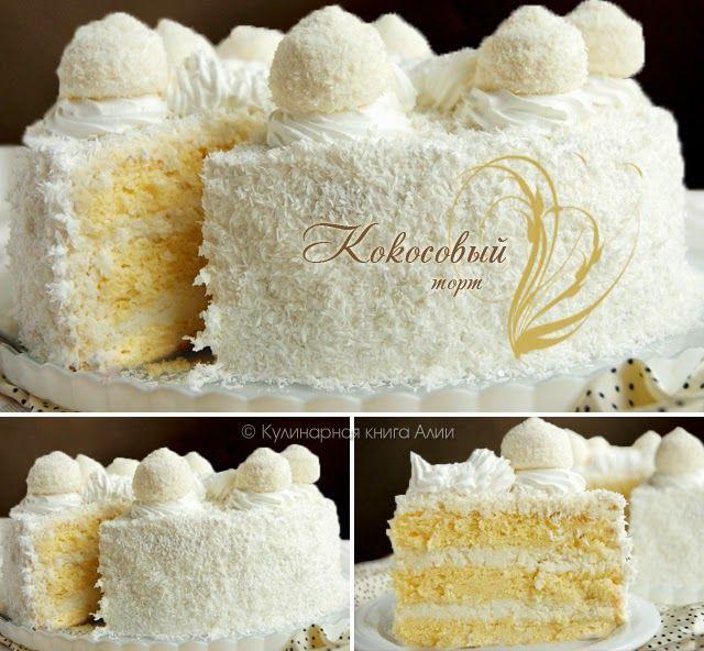 653. Кокосовый торт | Кулинарная книга Алии | Bloglovin'