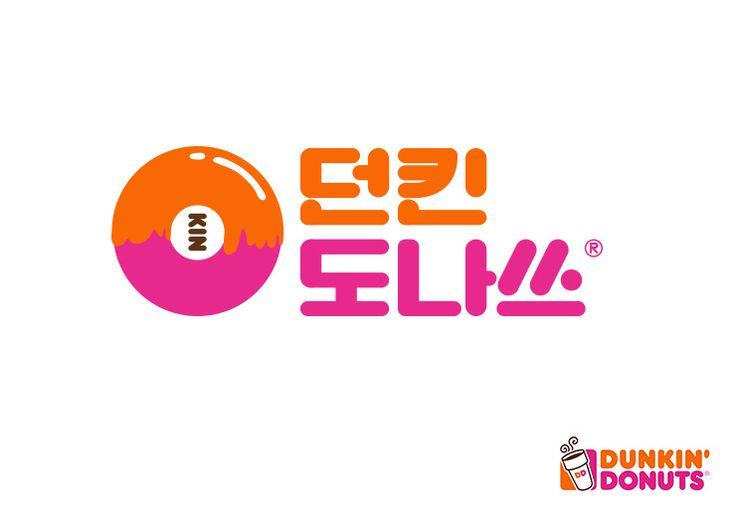 김나훔 dunkin donuts korean version logo