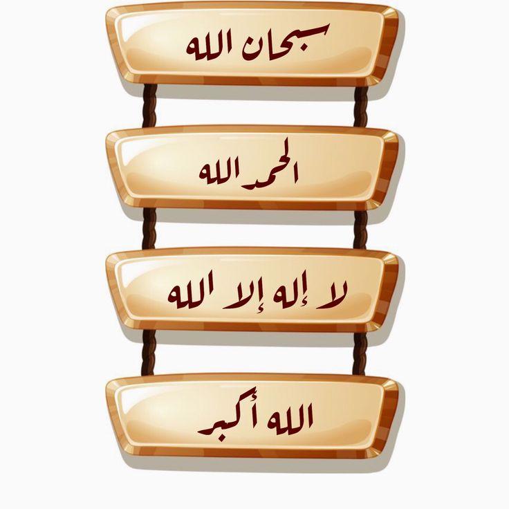 الأيام تمضي وَ الصالحات تبقى..  سبحان اللّه ، الحمدللّه ، ولا إله إلا اللّه  و اللّه أكبر