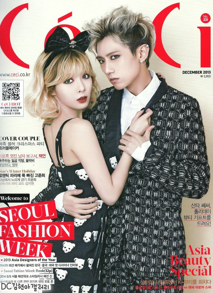 Trouble Maker ♡ HyunA and Hyunseung // CeCi Magazine