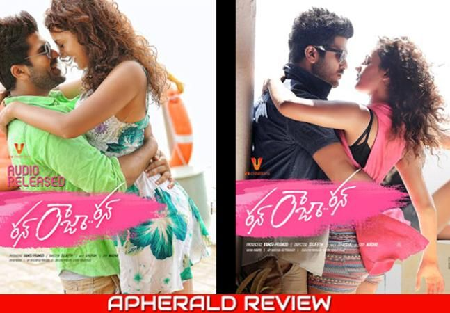 Run Raja Run Review | LIVE UPDATES | Run Raja Run Rating | Run Raja Run Movie Review | Run Raja Run Movie Rating | Run Raja Run Telugu Movie Review | Run Raja Run Movie Story, Cast & Crew on APHerald.com  http://www.apherald.com/Movies/Reviews/60426/Run-Raja-Run-Telugu-Movie-Review-Rating/