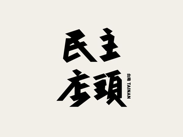 民主店頭 - Democratic Store League by Peter Yu, via Behance