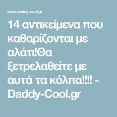 14 αντικείμενα που καθαρίζονται με αλάτι!Θα ξετρελαθείτε με αυτά τα κόλπα!!!! - Daddy-Cool.gr