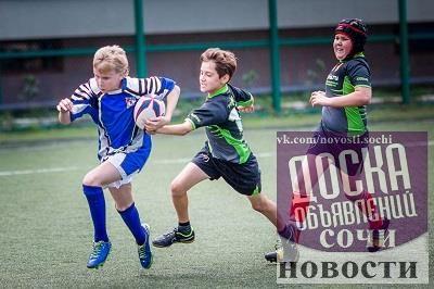 В Сочи соберутся юные регбисты со всей России http://sochiadm.ru/press-sluzhba/72179/  С 5 по 9 октября 2016 г. на курорте пройдетXV Детский турнир «Кубок Банка ЗЕНИТ по регби» среди мальчиков в возрасте от 10 до 12 лет. В соревнованиях примут участие 48 команд из более чем 15 регионов страны: это самое большое число команд, когда-либо принимавших участие в этом, ставшим уже традиционным, турнире.