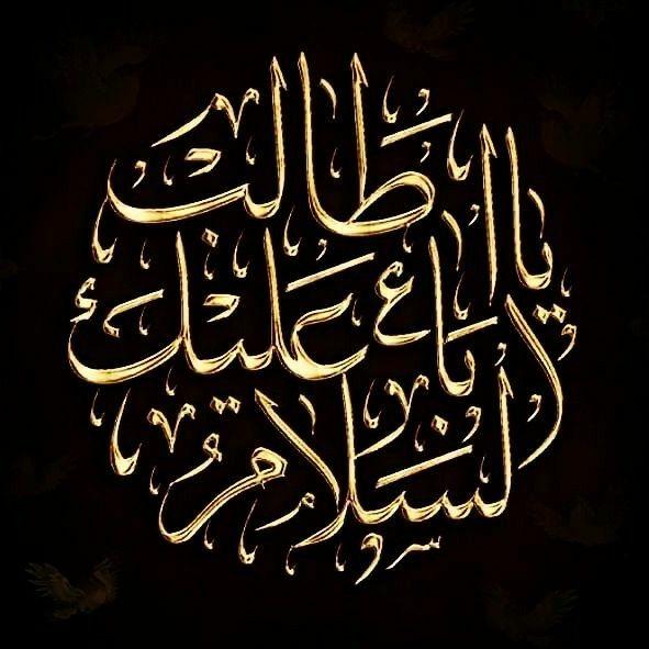 شيخ بني هاشم حضرة ابو طالب عليه السلام Arabic Calligraphy Calligraphy Art