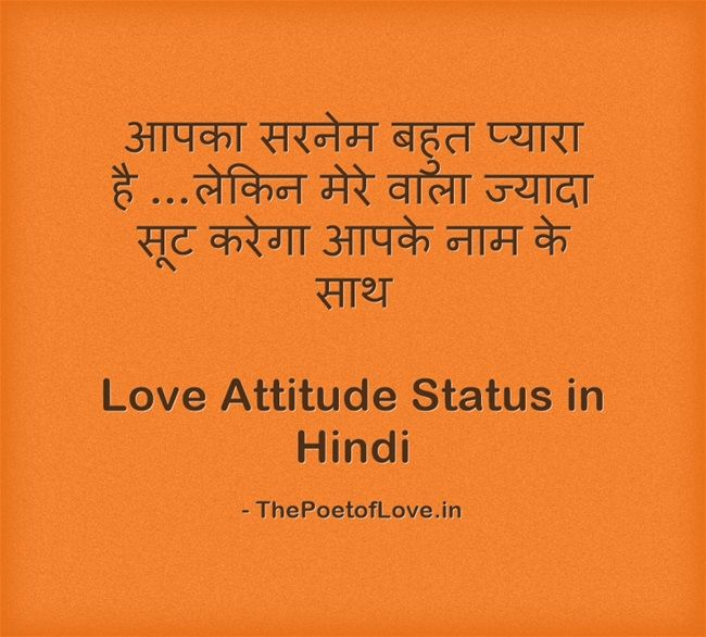 Love Attitude Status In Hindi, Best Love Status In Hindi