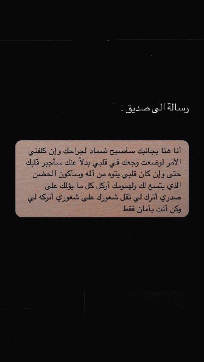 رسالة الى صديقي Arabic Quotes Quotes