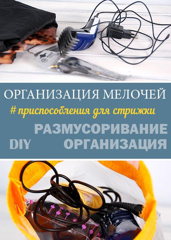 Организация мелочей в ванной:  приспособления для стрижки