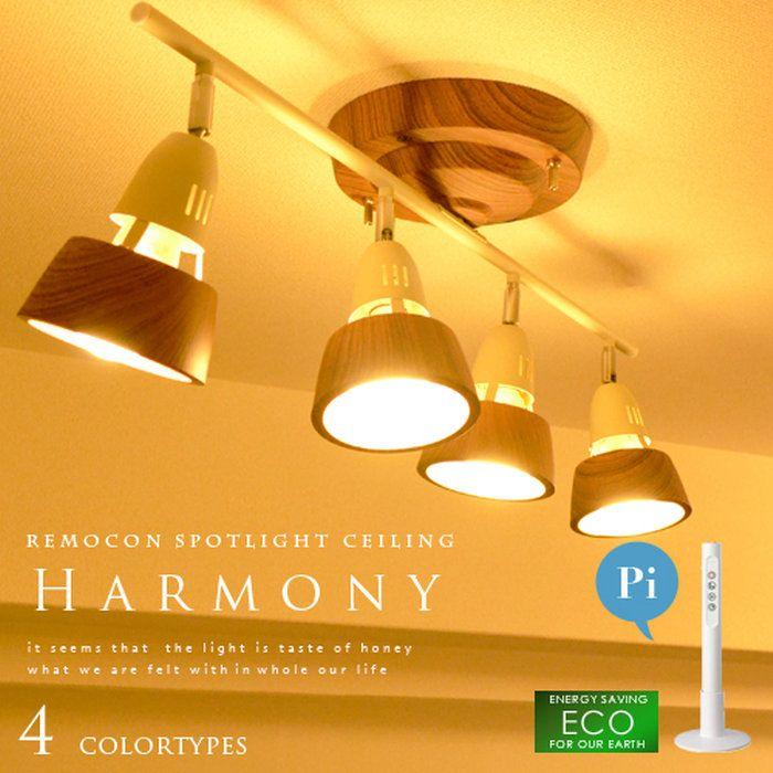 【Harmony:ハーモニー】remoteceilinglamp(ストレート)4灯スポットライトシーリングライト|リモコン式|点灯切替|エコ|省エネ|AW-0321|電球型蛍光灯|照明|ライト|リビング|寝室|LED電球対応|お洒落【w4】【smtb-tk】【YDKG-tk】【P1115】