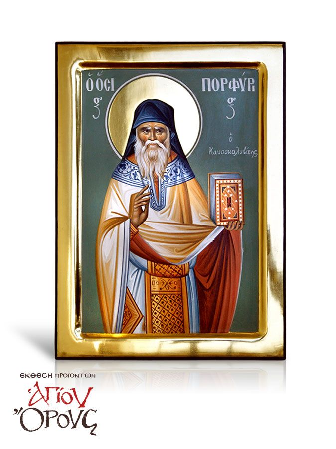 Saint Porphyrios of Kafsokalyvia - he hagiography of the Saint has been crafted on natural wood, is embellished with 22K gold and has been polished in order to maintain the shine of the gold unchanged over time.  #saint #porphyrios #mount #athos #αγιος #πορφυριος #αγιο #ορος