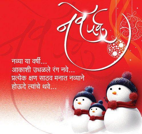 Happy New Year 2018 Wallpaper in Marathi  Happy new year 2019