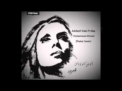 Addesh Kan Fi Nas - Fairuz (Piano Cover) - Muhammad Ahmad | أديش كان في ناس، فيروز | - YouTube