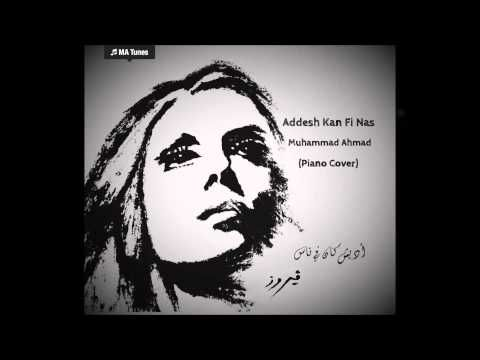 Addesh Kan Fi Nas - Fairuz (Piano Cover) - Muhammad Ahmad   أديش كان في ناس، فيروز   - YouTube