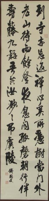 臨王鐸墨跡  http://www.qiankaiwen.hk/