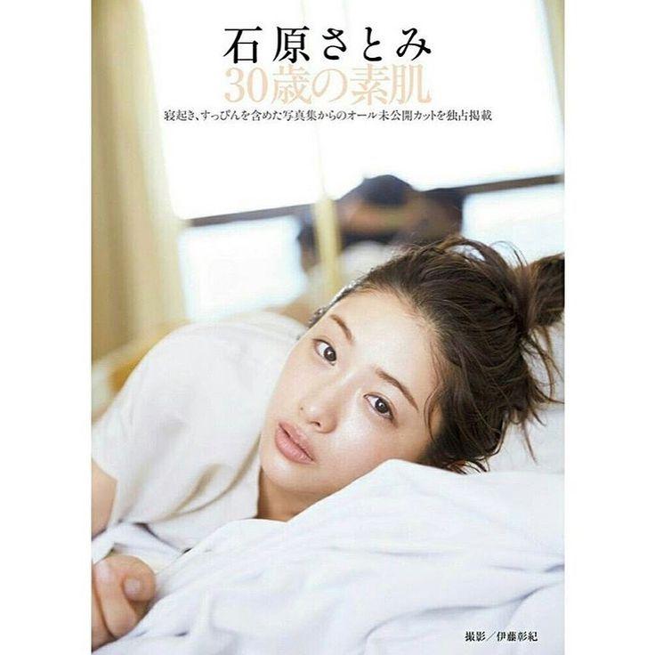 ✔2017/9/17 . 週刊ポスト . #石原さとみ #ishiharasatomi #0917