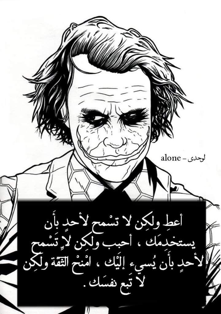Pin By Bahaa Eltomn On أقوال الجووكر Joker Joker Quotes Motivational Phrases Life Quotes