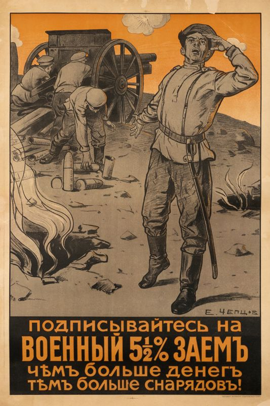 Keep Subscribing To The 5 1/2% War Loan - The more money, the more shells by Tcheptsov, E | Vintage Posters at International Poster Gallery