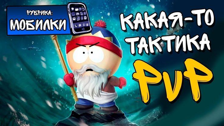 КАКАЯ-ТО PvP ТАКТИКА - South Park Phone Destroyer #4