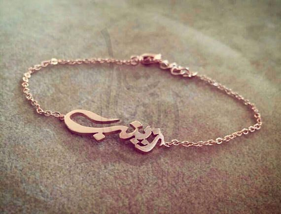 Gold Plated Arabic Calligraphy Simple Name Bracelet Arabic Gold Bracelet Simple Arabic Jewelry Gold Jewelry Stores
