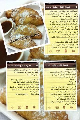 فطيرة التفاح http://lp4all.com/sada2014/?gallery=ShowImg&Img=593
