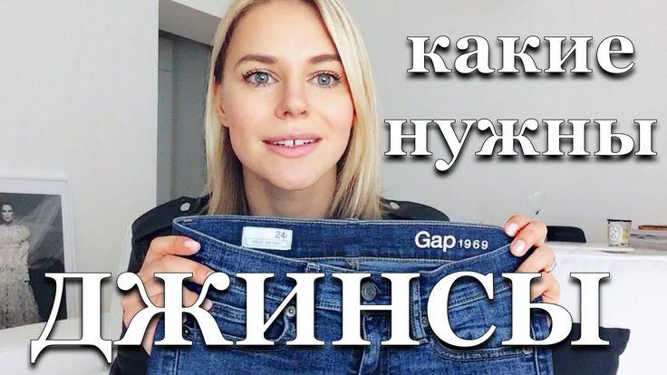 Джинсы - Какие нужны в гардеробе