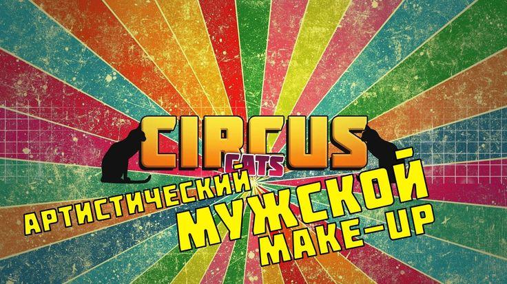 3. Артистический мужской макияж. CIRCUS LIFE. Behind the scenes of circus. Little people - YouTube