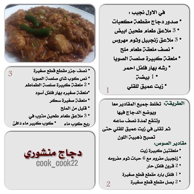 Cook Cook22 دجاج منشوري الجزء الأول Cooking Recipes Food