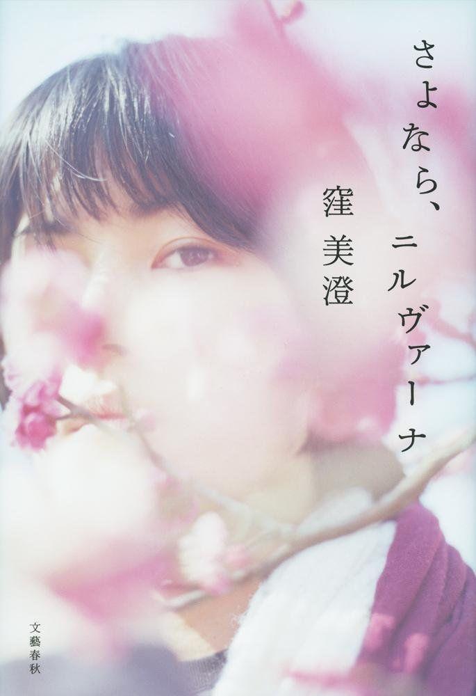 Amazon.co.jp: さよなら、ニルヴァーナ: 窪 美澄: 本