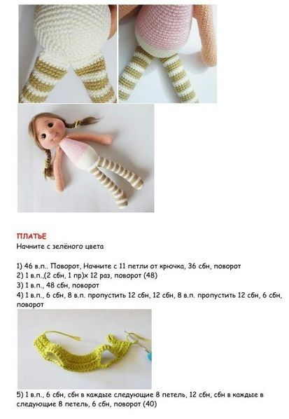 Вязаная куколка Зоя с жирафом. Описание (9) (413x598, 126Kb)