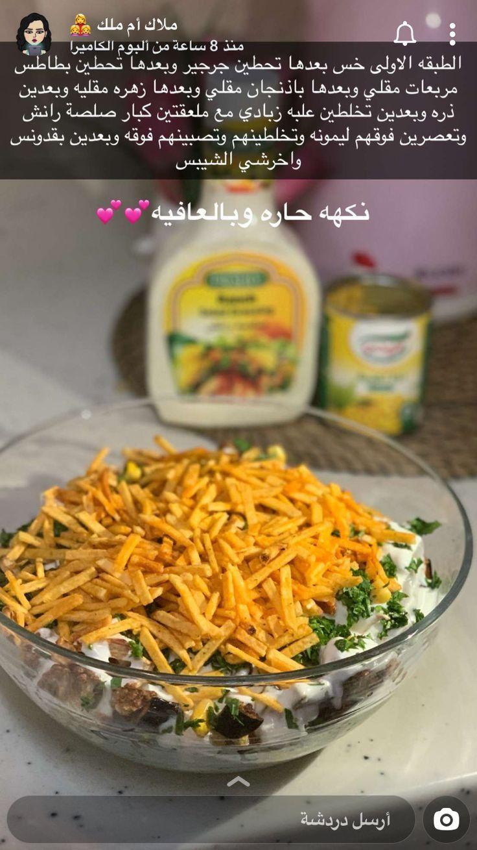 Pin By Sally On وصفات عالمية Tunisian Food Cookout Food Snap Food