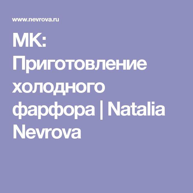 МК: Приготовление холодного фарфора | Natalia Nevrova