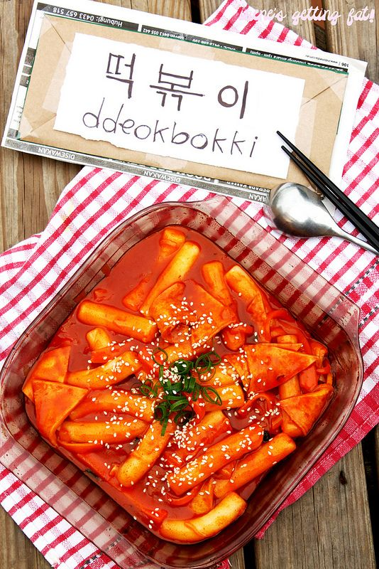 Korean Rice Cakes in Spicy Sauce (Ddeokbokki, 떡볶이)