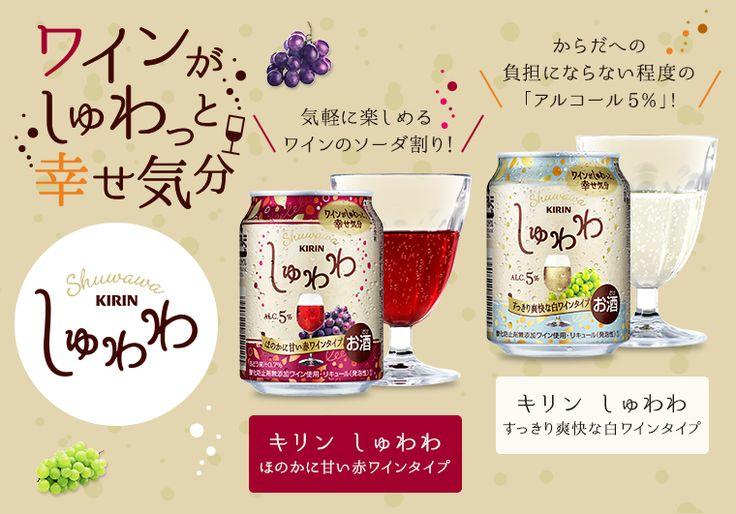 ワインがしゅわっと幸せ気分 Shuwawa KIRIN しゅわわ 気軽に楽しめるワインのソーダ割り!キリン しゅわわ ほのかに甘い赤ワインタイプ からだへの負担にならない程度の「アルコール5%」!キリン しゅわわ すっきり爽快な白ワインタイプ
