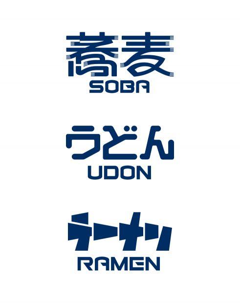 文字移植 - AnAn Japanese Noodle Bar
